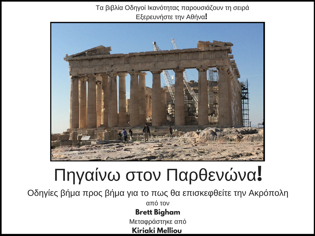 Greek Ability Guidebook_ I Am Going To The Parthenon!